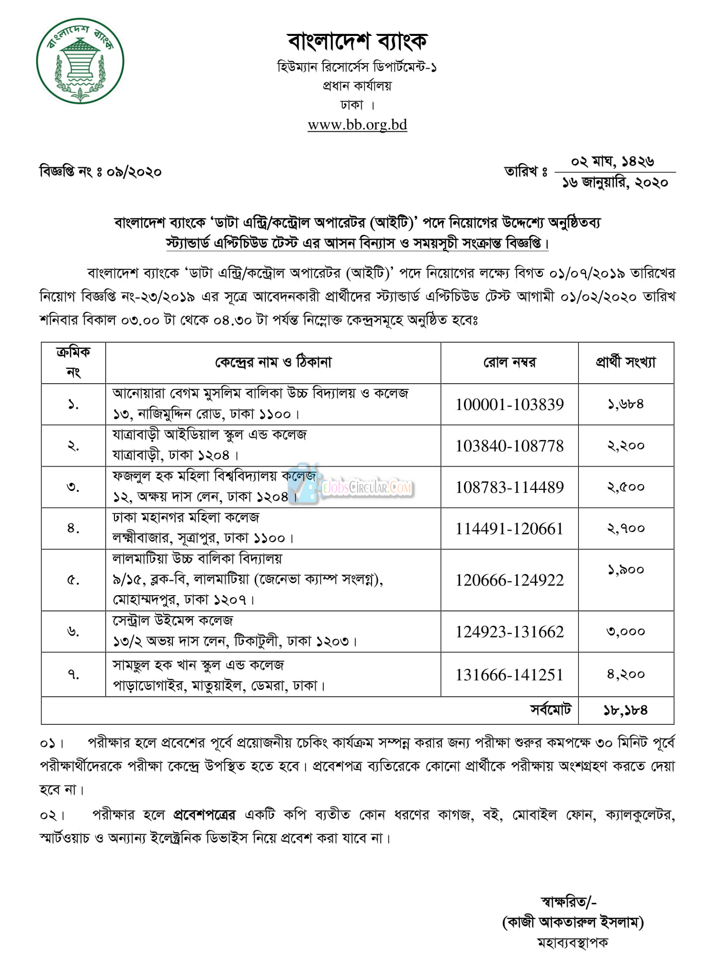 Bangladesh Bank Job Exam Schedule Notice 2020 | BD Jobs Careers