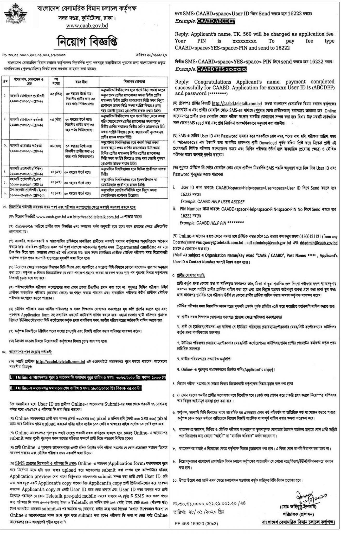 Bangladesh Civil Aviation Authority Job Circular 2020