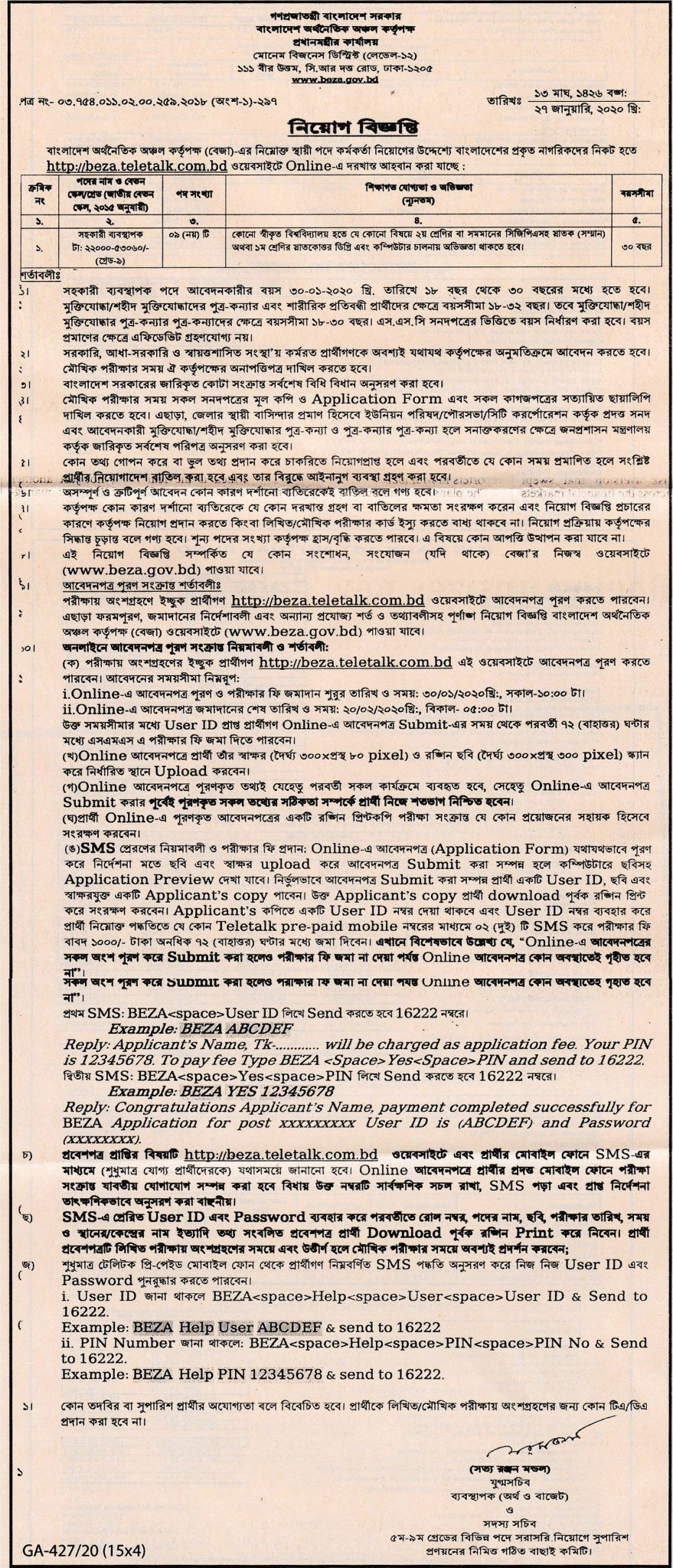 Bangladesh-Economic-Zones-Authority-Job-Circular-2020