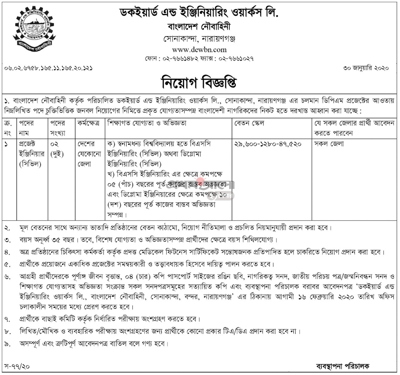 Bangladesh Navy Civilian Job Circular 2020