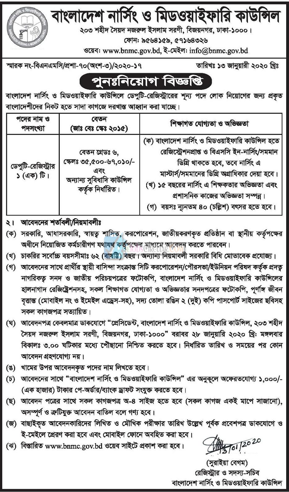 Bangladesh Nursing and Midwifery Council (BNMC) Job Circular 2020