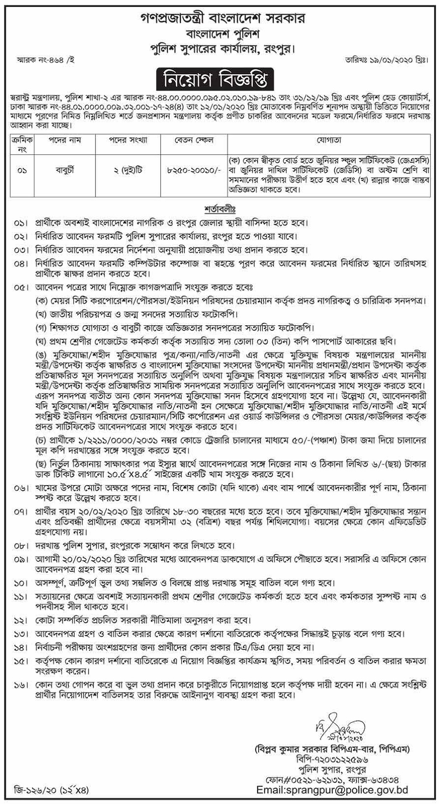 Rangpur Police Super Office Job Circular 2020