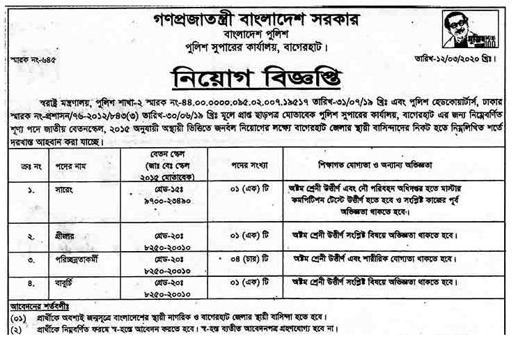 Bagerhat Police Super Office Job Circular 2020