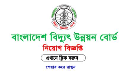 Bangladesh Power Development (BPDB) Board Job Circular 2020