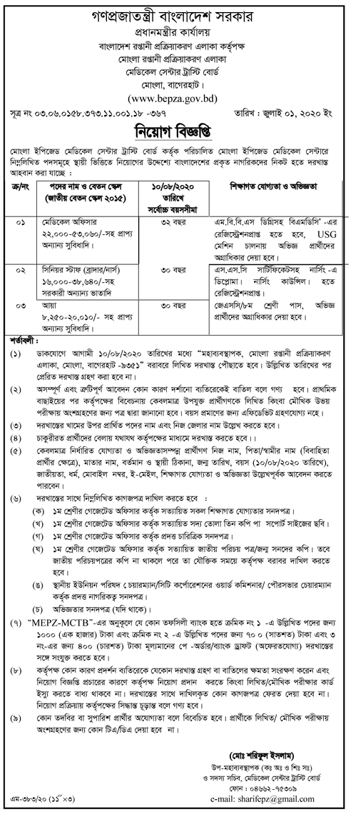 Bangladesh Prime Minister's Office Job Circular 2020 | BD Jobs Careers