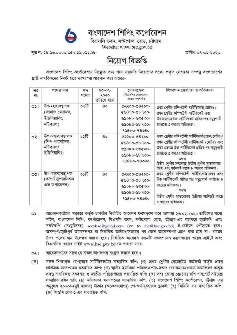Bangladesh Shipping Corporation Job Circular 2020