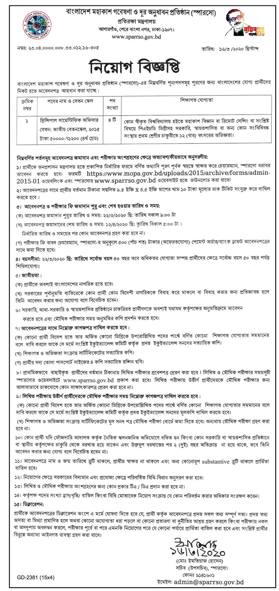 Bangladesh Space Research and Remote Sensing Organization (SPARRSO) Job Circular 2020