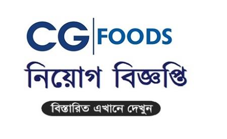 CG Foods (Bangladesh) Limited Job Circular 2020