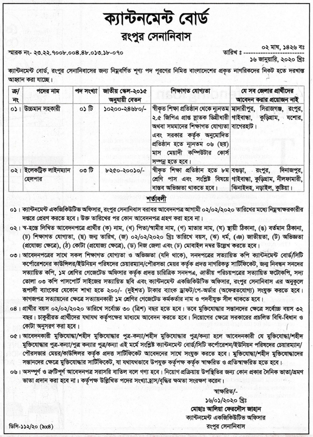 Cantonment Office Job Circular 2020