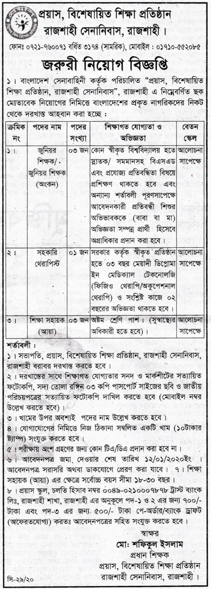 Cantonment Executive Officer's Office Job Circular 2020