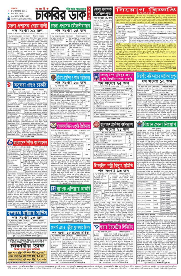 Saptahik Chakrir Khobor 17 January 2020