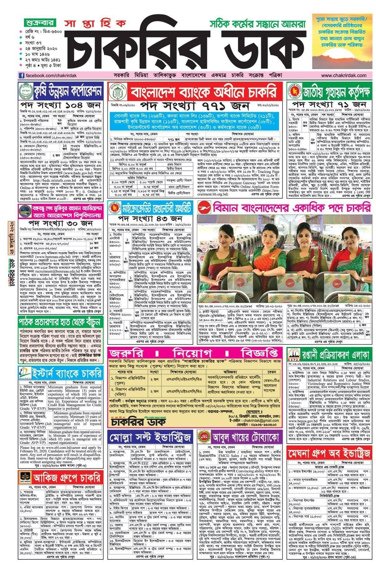 Saptahik Chakrir Khobor 17 January 2020-chakrirdak.com