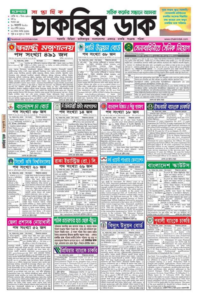 Chakrir Dak Weekly Jobs Newspaper 2020