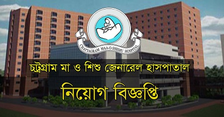 Chattagram Maa-O-Shishu Hospital Medical College Job Circular 2020