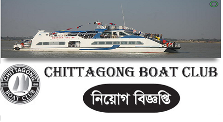 Chittagong Boat Club Job Circular 2020