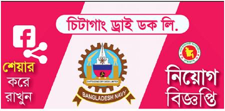 Chittagong Drydock Limited CDDL Job Circular 2020