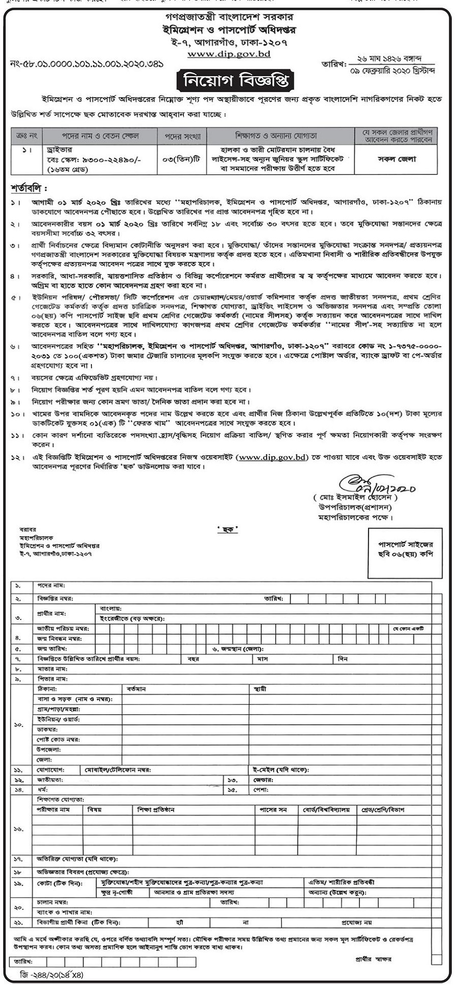 Department of Immigration and Passports Office Job Circular 2020