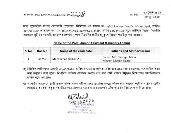 Dhaka Electric Supply Company Limited (DESCO) Job Circular 2020