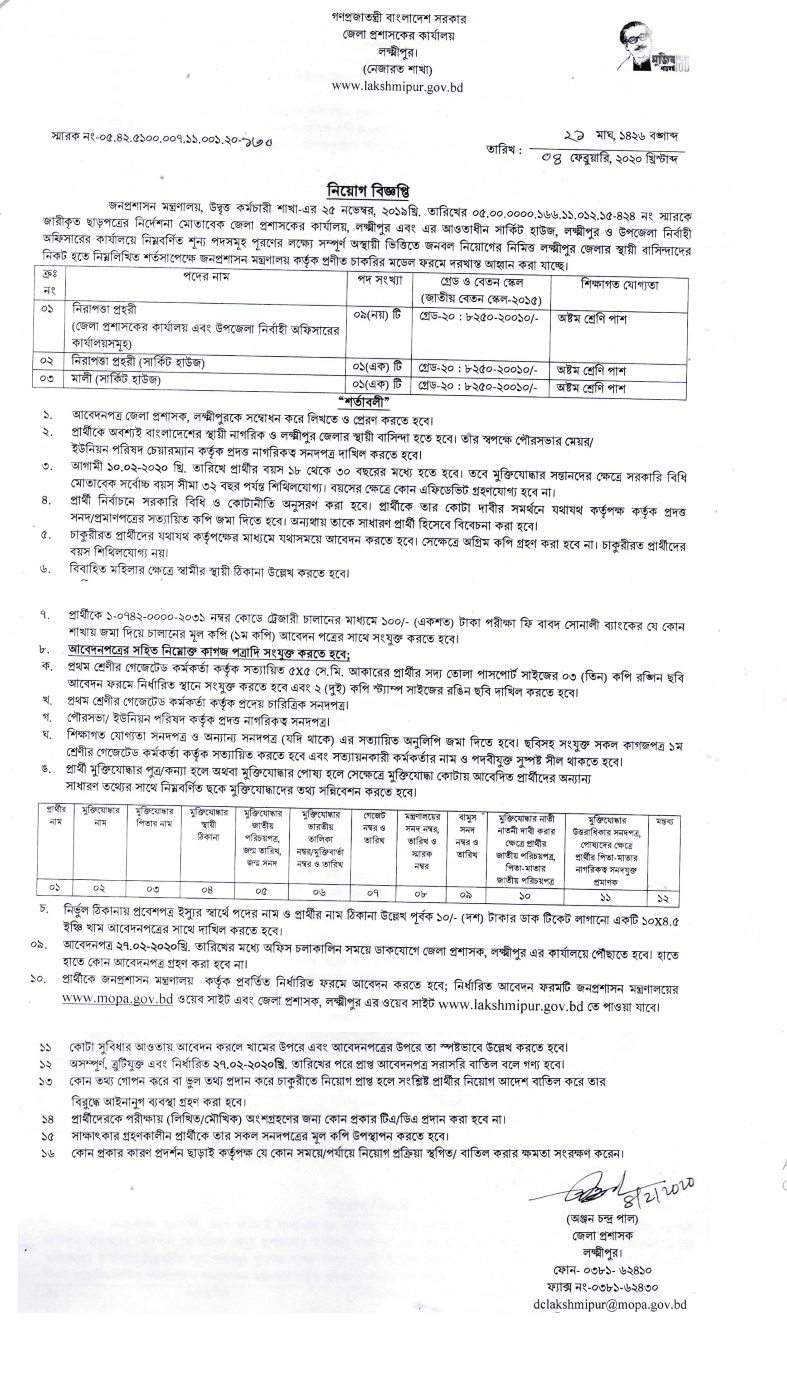 District Commissioner Office Job Circular 2020