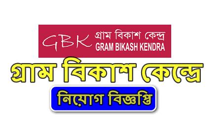 Gram Bikash Kendra Job Circular 2020