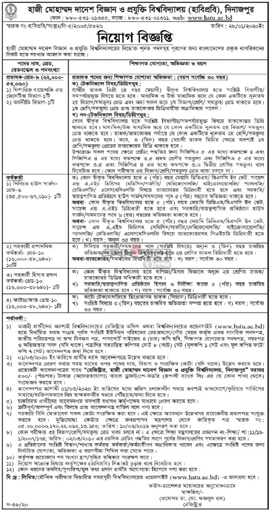 Hajee Mohammad Danesh Science and Technology University Job Circular 2020