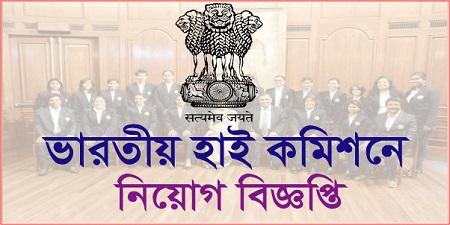 India High Commission Job Circular