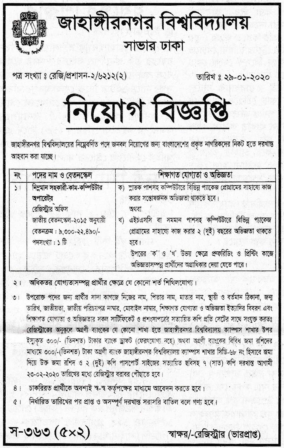 Jahangirnagar University (JU) Job Circular 2020