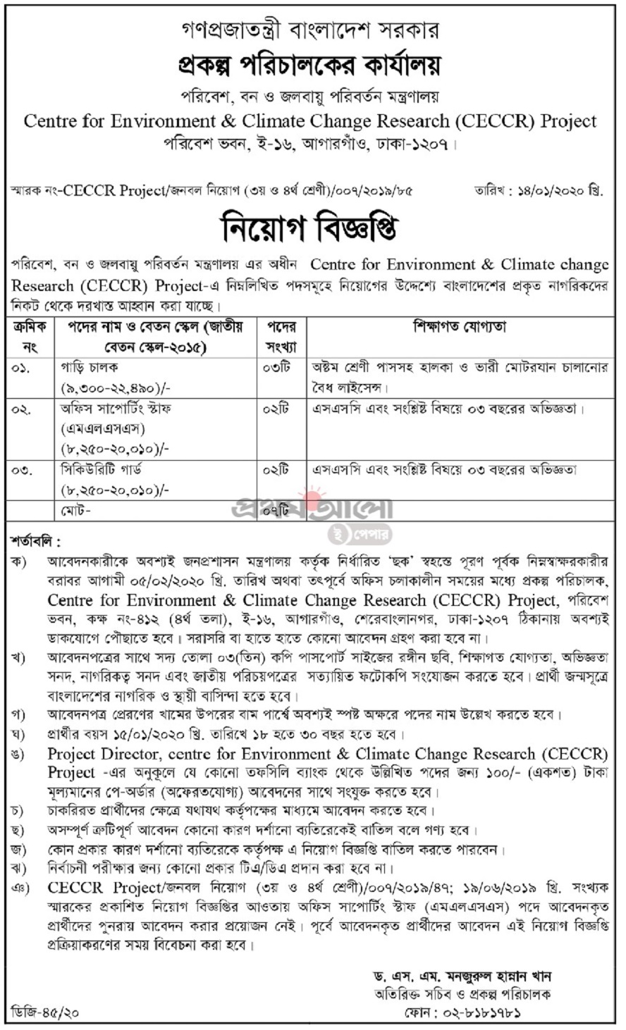 Ministry of Environment and Forests Job Circular 2020