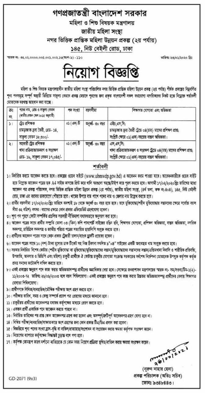 Ministry of Women and Children Affairs (MOWCA) Job Circular 2020