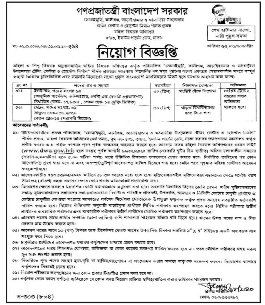 Ministry of Women and Children Affairs (MOWCA) Job Circular 2020