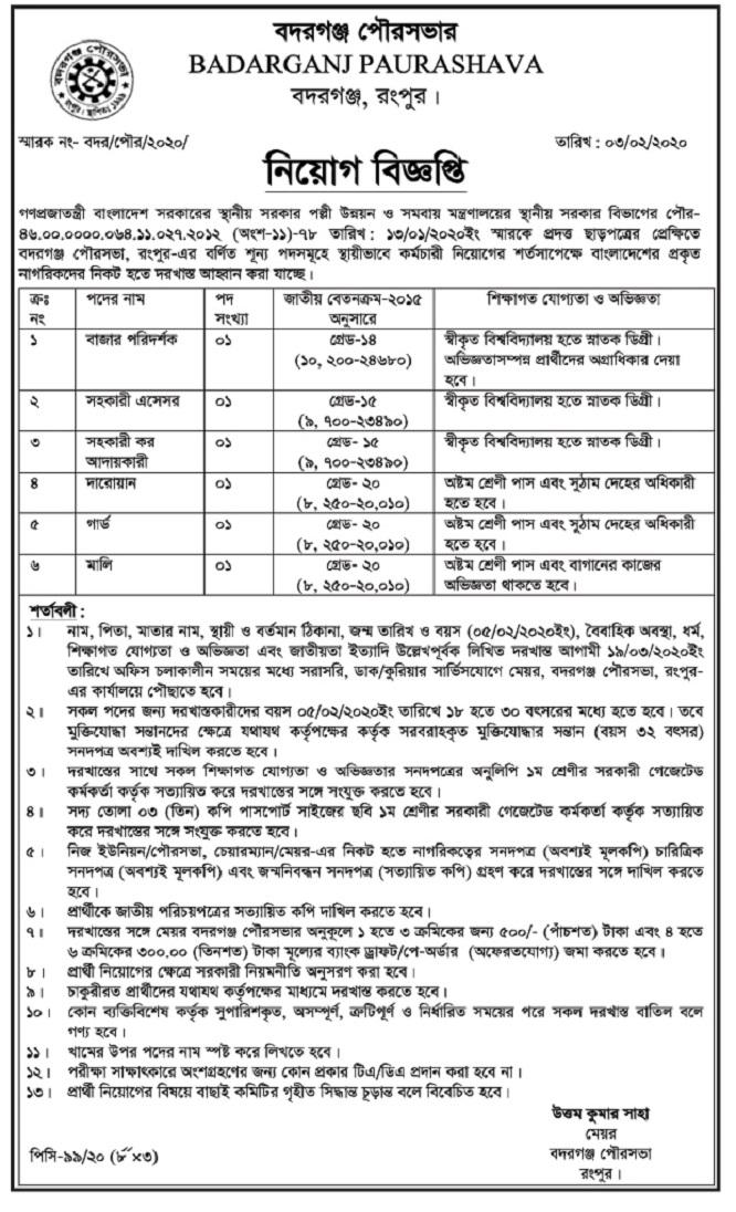 Badarganj Municipality Rangpur Job Circular 2020