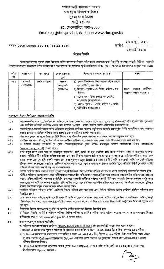 Narcotics Control Bureau Job Circular 2020