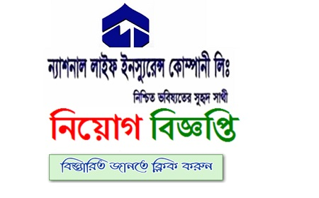 National Life Insurance Company Ltd Job Circular 2020