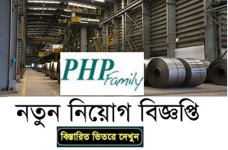PHP Integrated Steel Mills Ltd Job Circular 2020