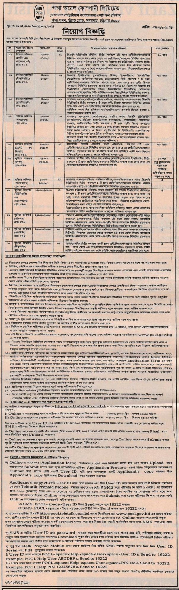 Padma Oil Company Limited Job Circular 2020