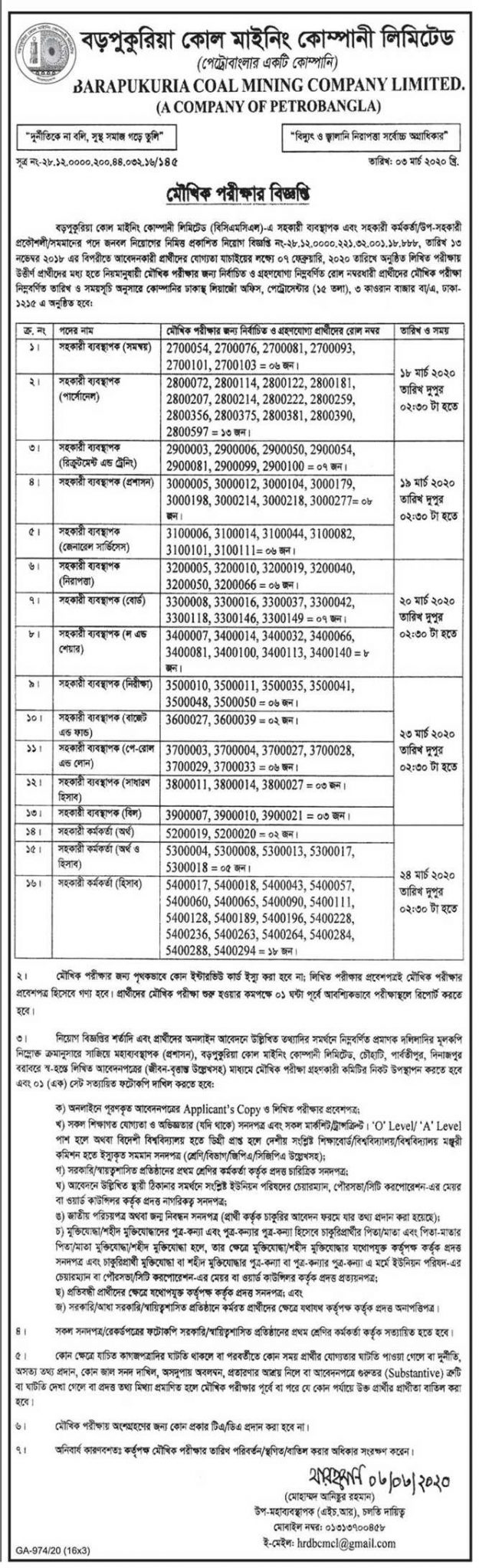Petrobangla Written Exam schedule and Result 2020