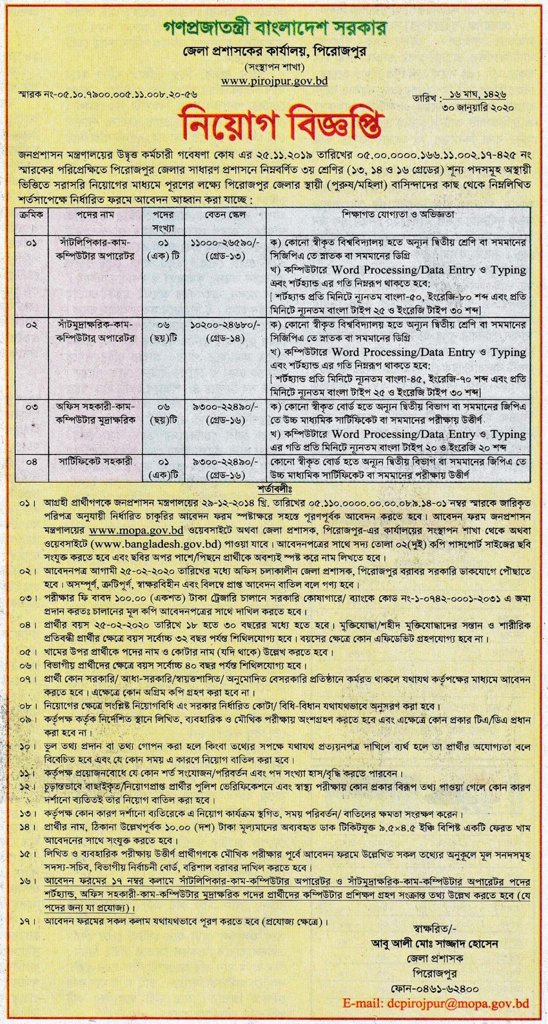 Pirojpur Deputy Commissioner's Office Job Circular 2020