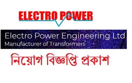 Power Engineering Ltd Job Circular 2020