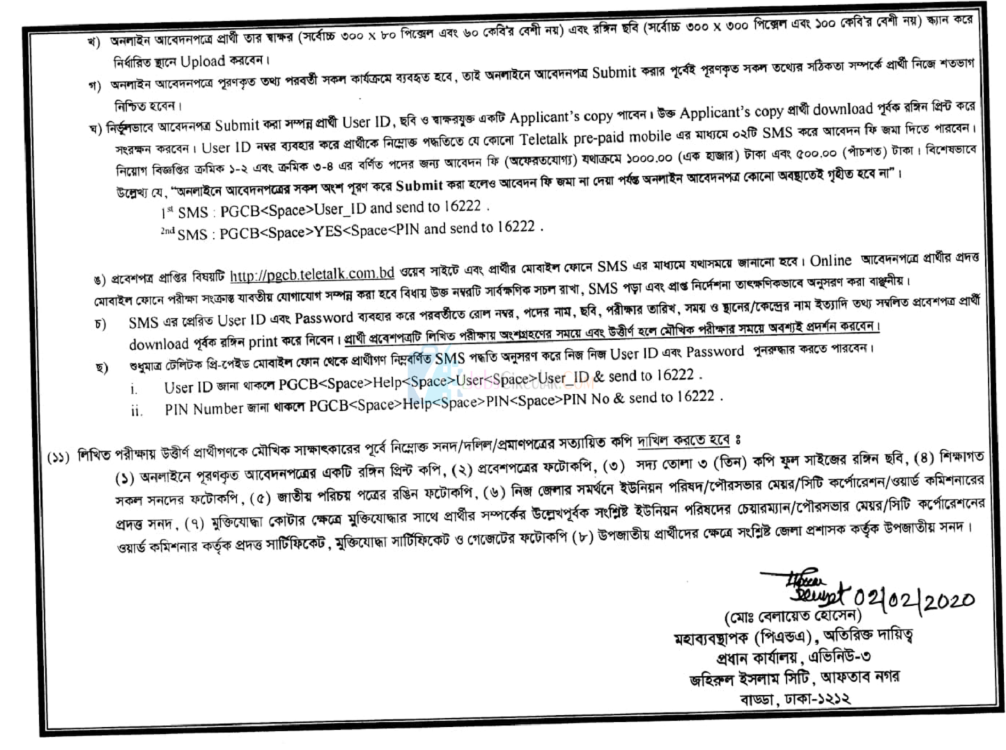 Power Grid Company Bangladesh Job Circular 2020