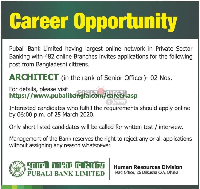 Pubali Bank Limited Job Circular 2020
