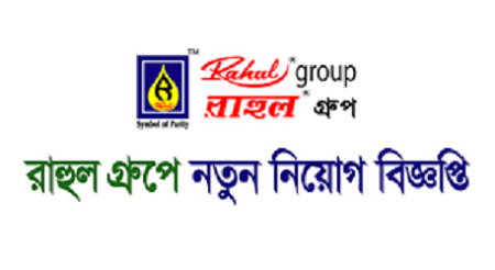 Rahul Group Job Circular 2020
