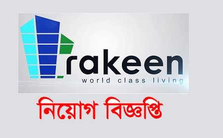 Rakeen Development Company Limited Job Circular 2020
