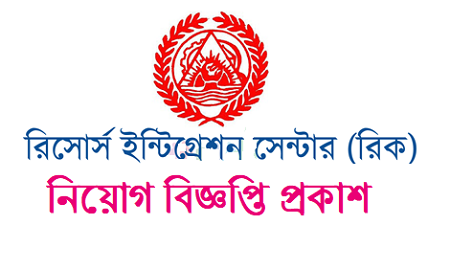 Resource Integration Centre job Circular 2020