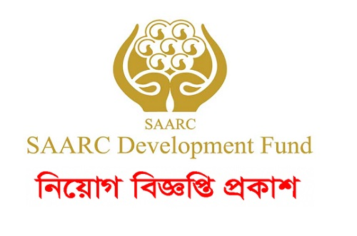 SAARC Development Fund (SDF) Job Circular 2021