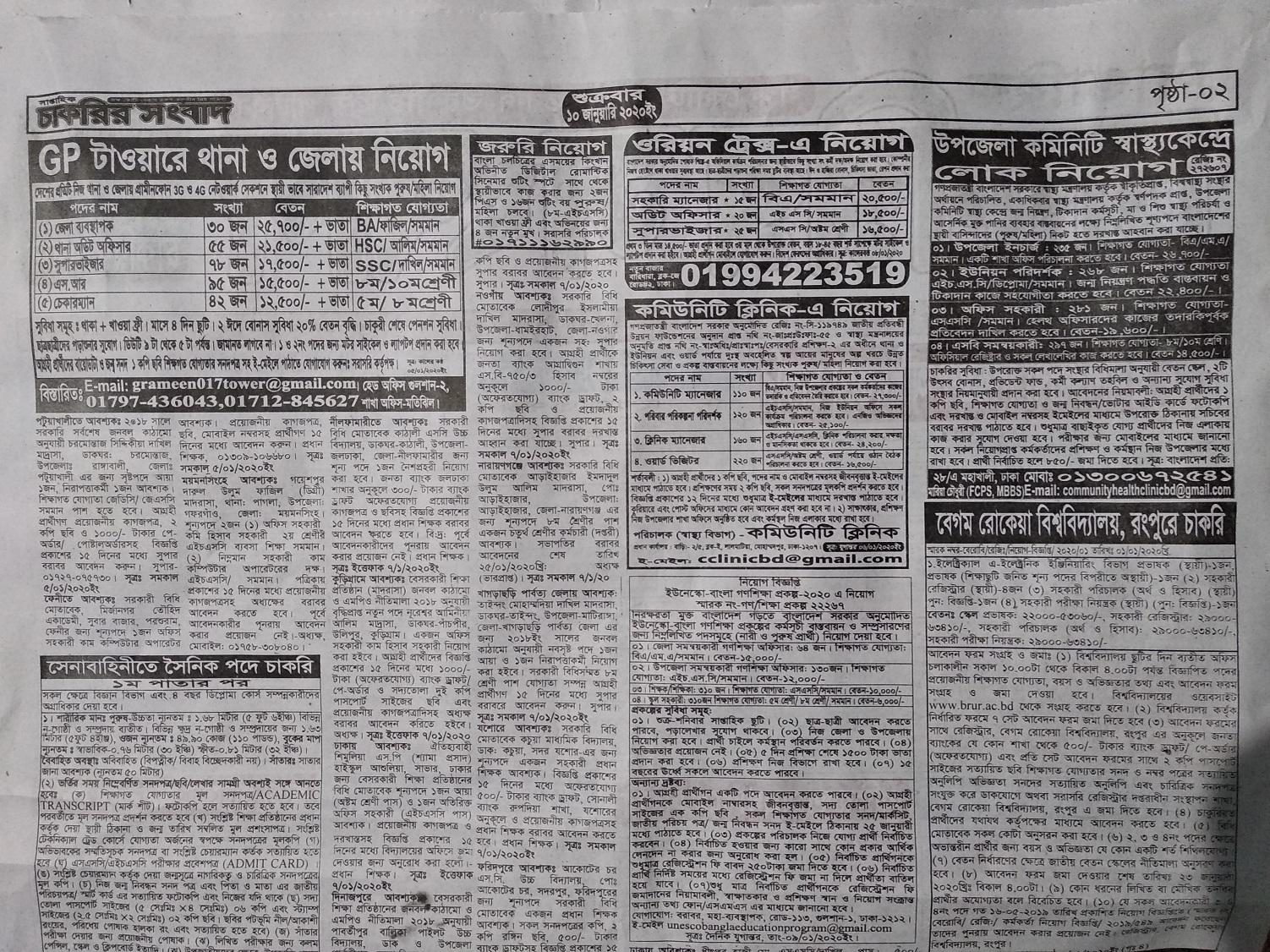 Saptahik Chakrir Khobor 10 January 2020