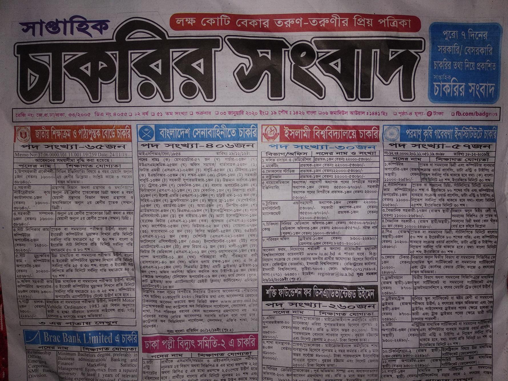 Saptahik Chakrir Khobor 3 January 2020