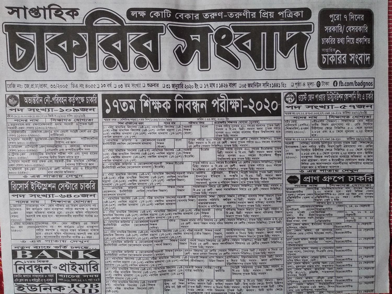 Saptahik Chakrir Khobor 31 January 2020