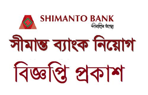 Shimanto Bank Limited Job Circular 2021