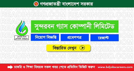 Sundarban Gas Company Limited Jobs Circular 2020