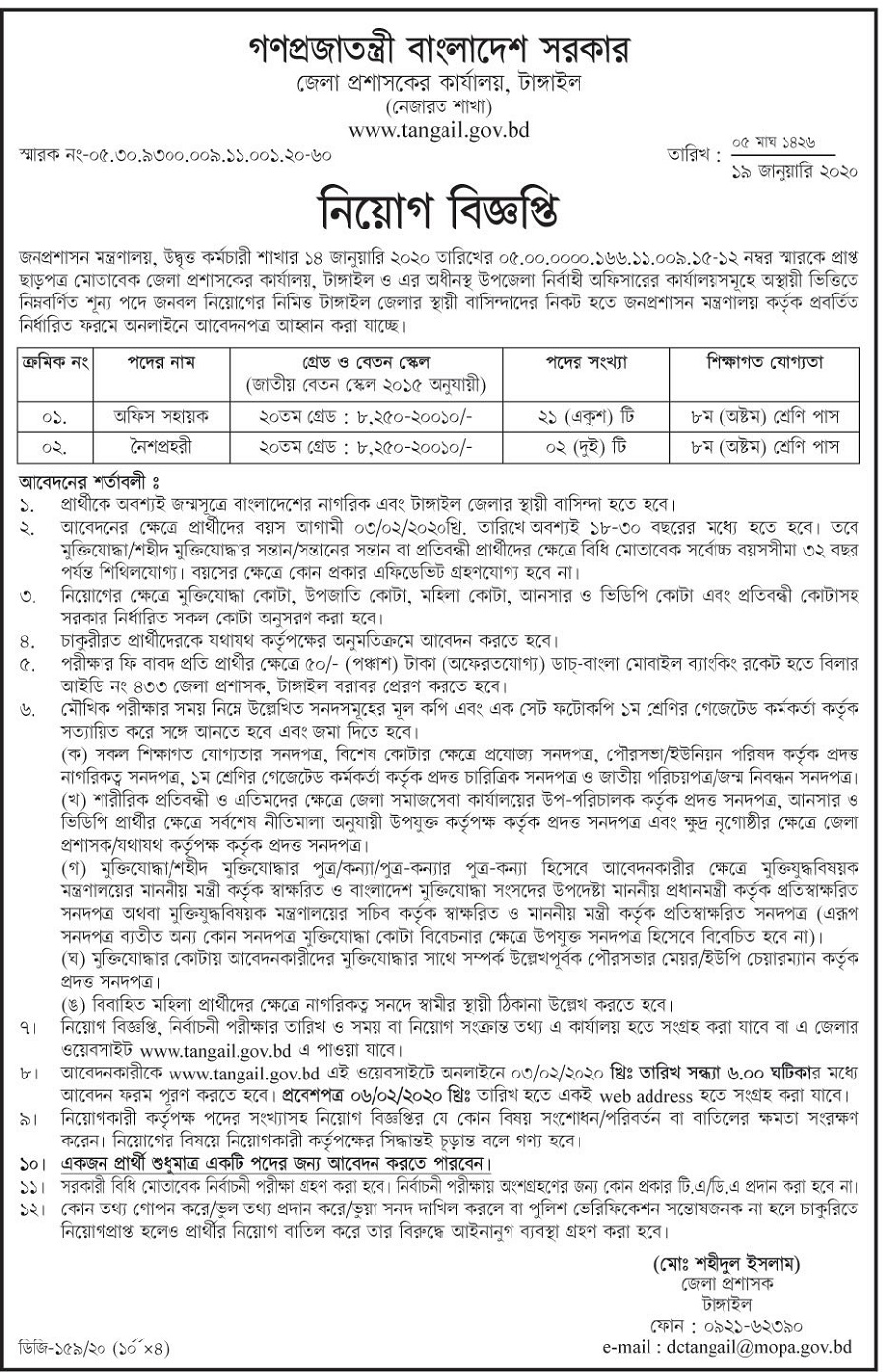 Tangail DC office job Circular 2020